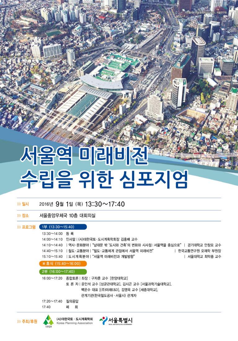 서울역 미래비전 수립을 위한 심포지엄