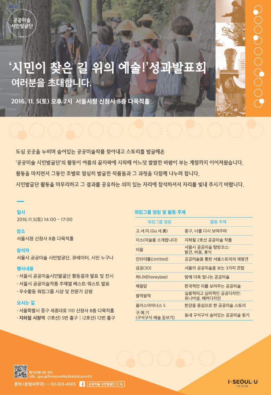 [서울시] '시민이 찾은 길 위의 예술' 성과 발표회 개최