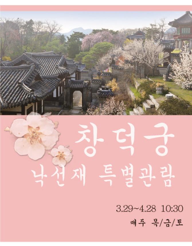창덕궁 낙선재ㆍ궐내각사 특별관람 운영