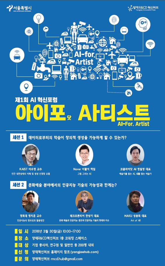 서울시, AI와 문화·예술 주제로 제1회 AI혁신포럼 개최
