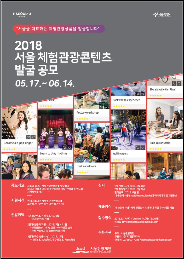 서울시, 우리동네 구석구석'체험관광콘텐츠'시민공모로 발굴