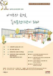 돈의문전시관, '골목길 동네인문학 강좌'…교육생 모집