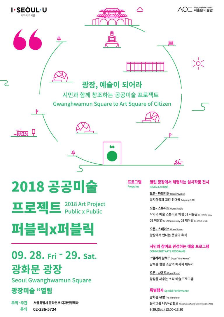 서울시, 광화문광장 공공미술 프로젝트… _광장미술_ 새 장을 연다