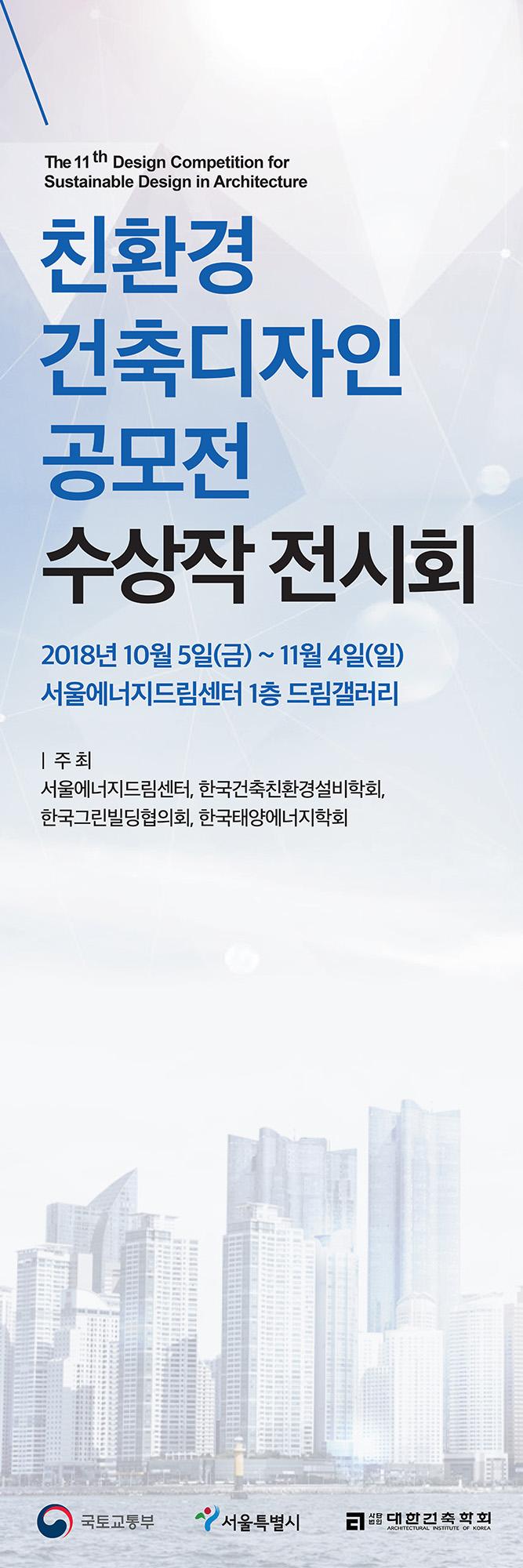 서울에너지드림센터, 제11회 친환경건축디자인공모전 수상작 전시