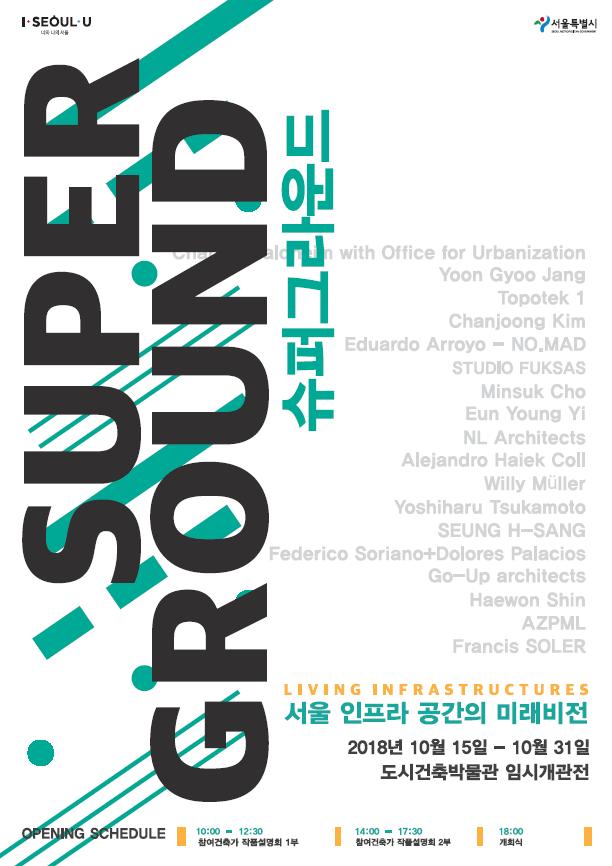 서울의 미래비전을 그리다.논하다.공유하다…서울 도시혁신 행사 개최