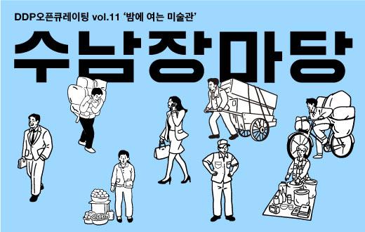 DDP 오픈큐레이팅 vol. 11 <수남장마당: 장마당 사람들>