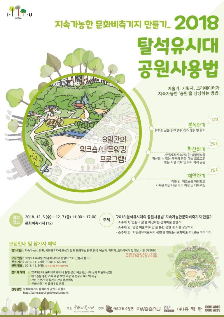 시민이 제안하고 현실화하는 문화비축기지 공원사용법 찾기