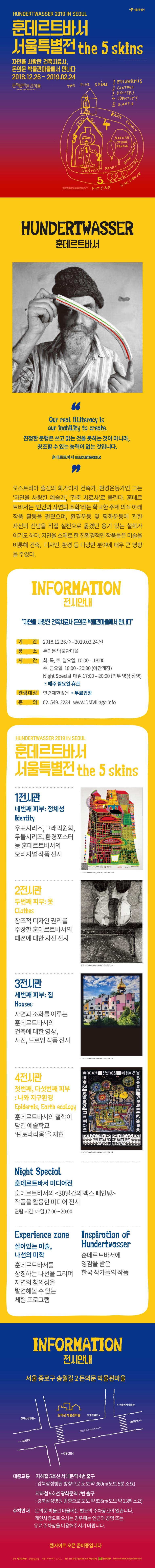 훈데르트바서 서울특별전 – the 5 skins
