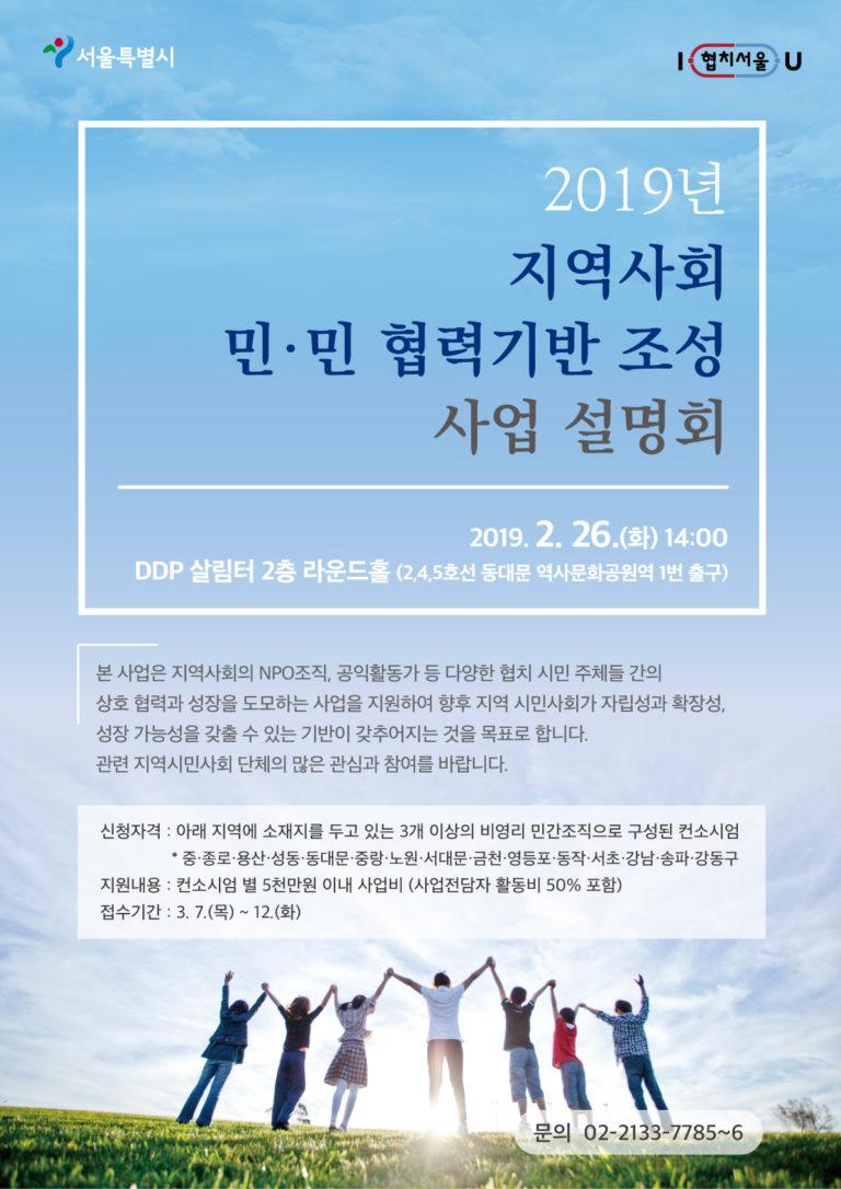 『2019년 지역사회 민·민 협력기반 조성사업』공모