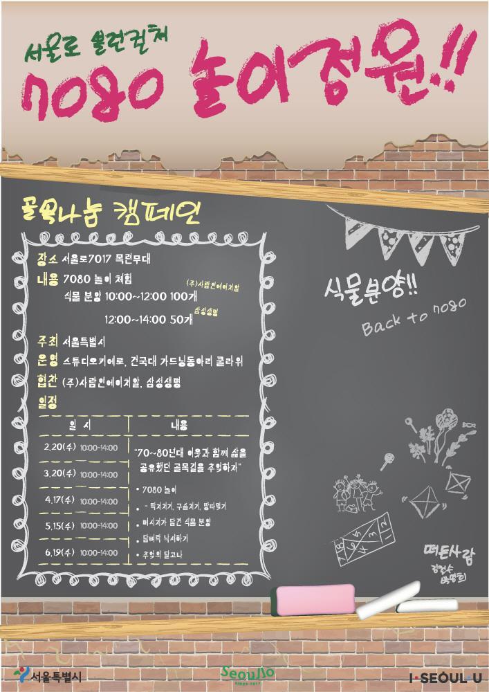 겨울잠에서 깨어난 서울로 7017, 활기찬 봄맞이 프로그램 풍성