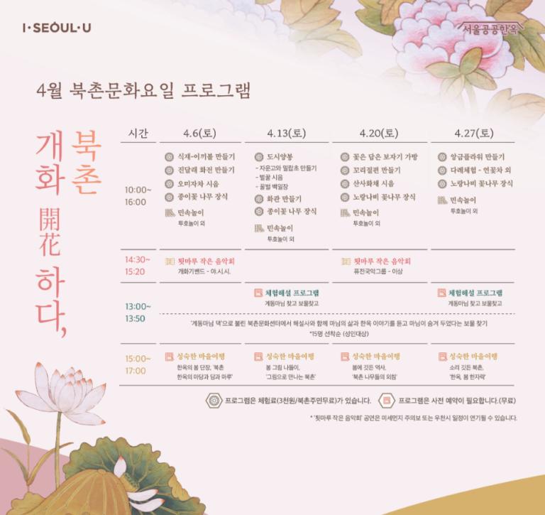 '개화(開花)하다, 북촌'북촌문화센터 4월 프로그램 활짝!