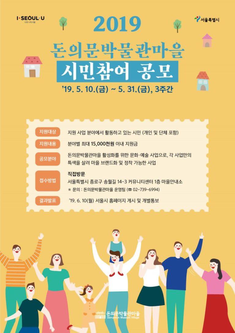 서울시,'돈의문박물관마을'첫 시민참여 공모사업…31일까지 접수