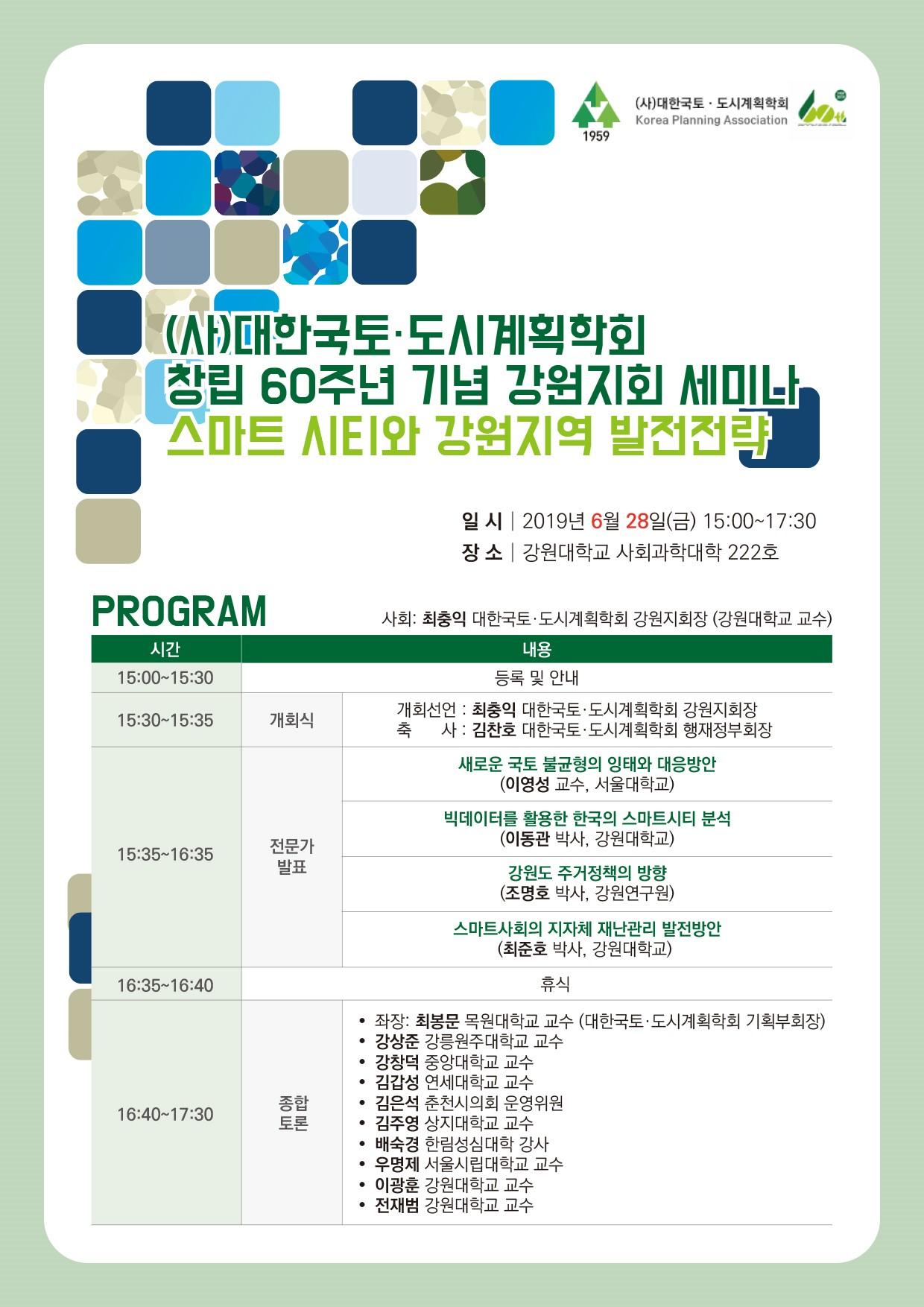 [대한국토도시계획학회 강원지회] 학회 창립60주년기념 강원지회 세미나 개최