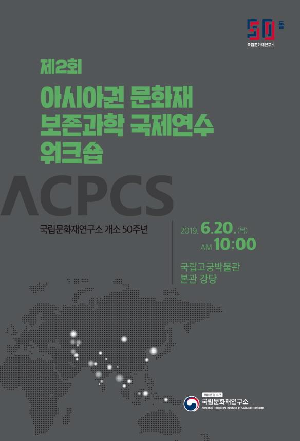 제2회 아시아권 문화재 보존과학 국제연수 워크숍 개최