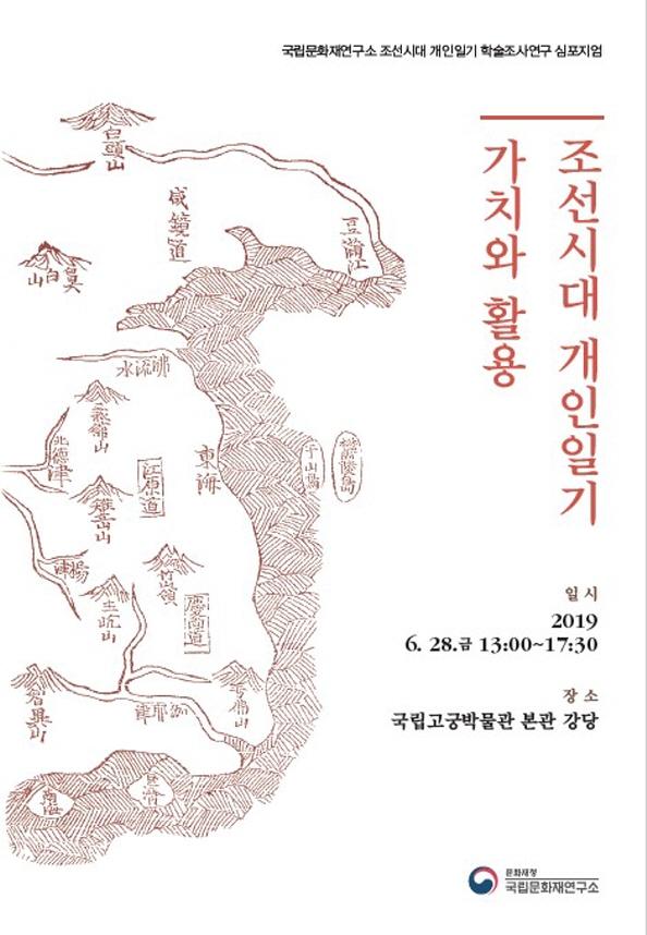 '조선시대 개인일기의 가치와 활용'심포지엄 개최