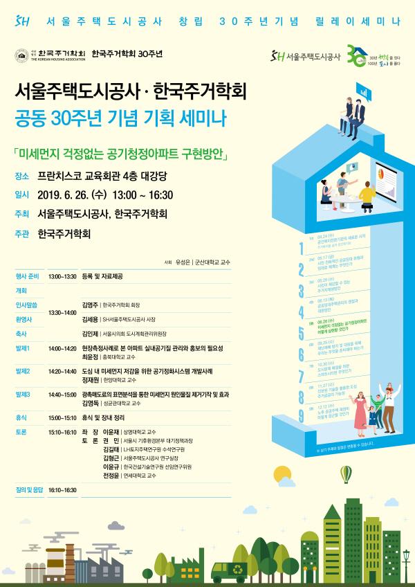 서울주택도시공사 창립30주년 기념 릴레이세미나(5회차)개최