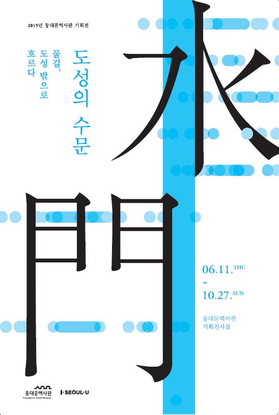오간수문과 이간수문을 통해 본 도성의 동쪽'도성의 수문'展