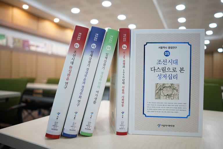 조선시대 한양도성 10리 밖에는 무슨 일이 있었을까? 서울역사편찬원, 연구서 발간