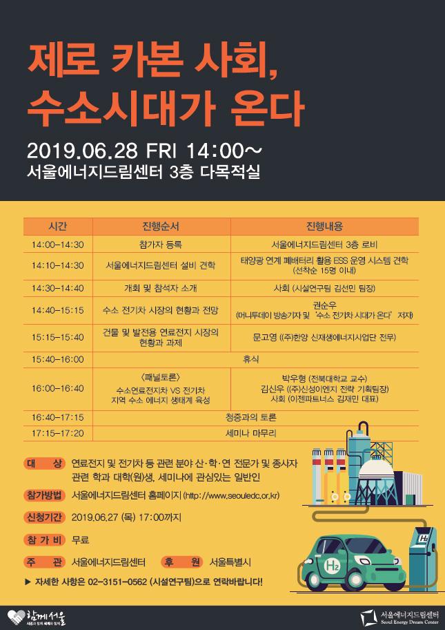 서울시, 수소시대 대비 수소에너지 발전방안 모색한다