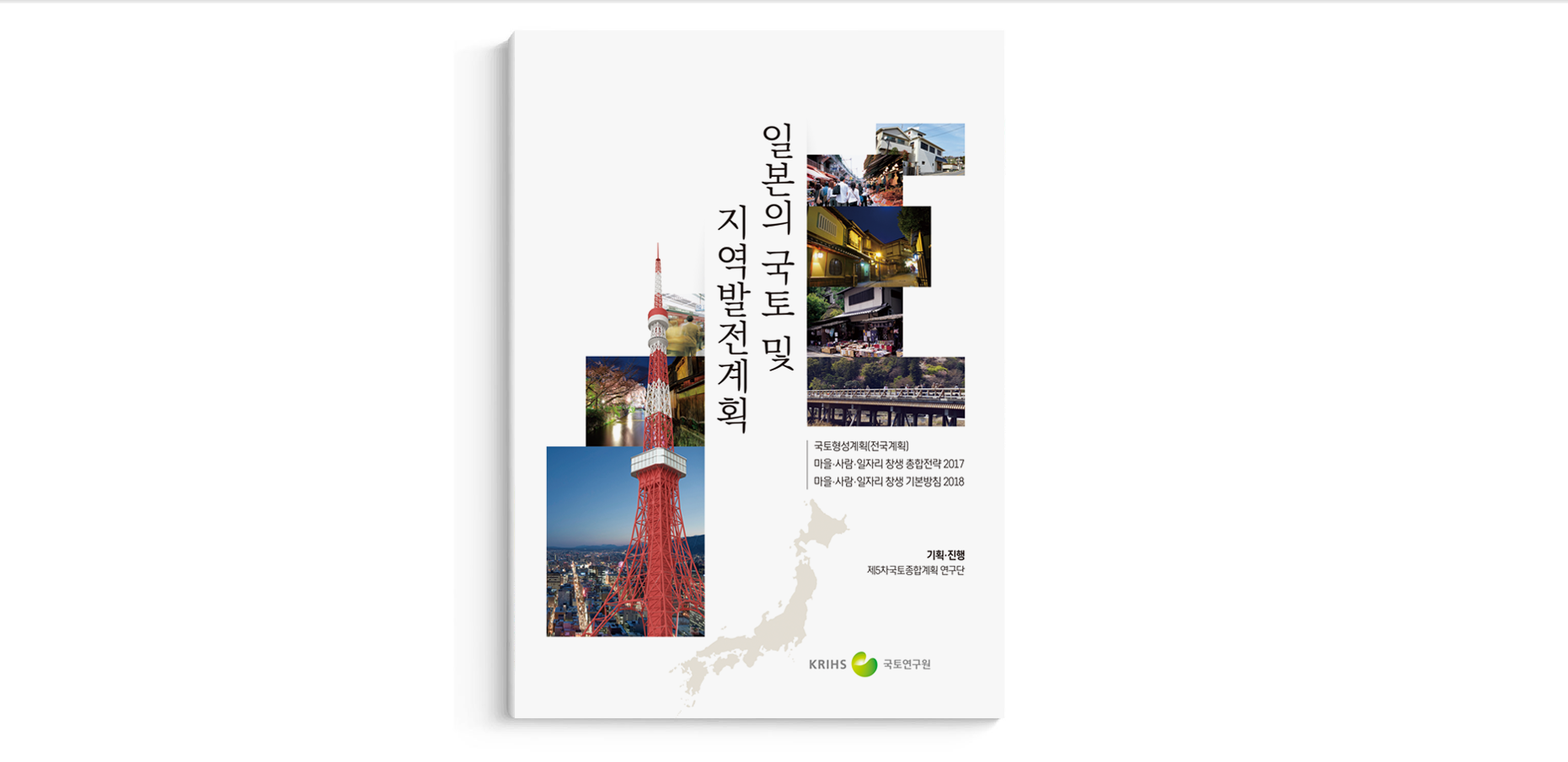 「일본의 국토 및 지역발전계획」 출간