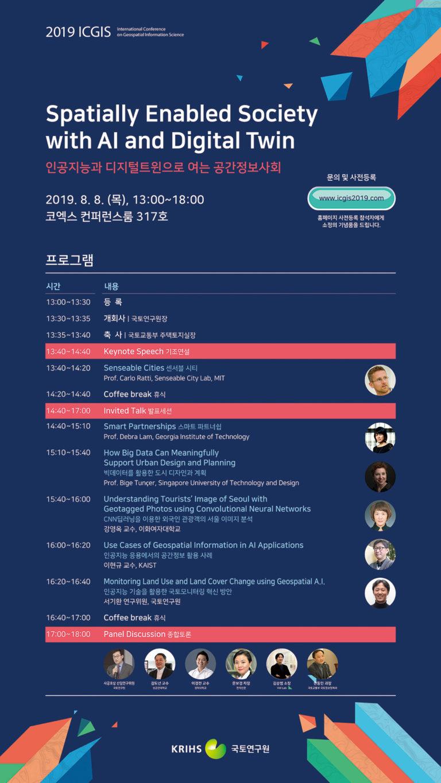 """공간정보 국제컨퍼런스 ICGIS 2019 """"Spatially Enabled Society with AI and Digital Twin"""" 개최 안내"""