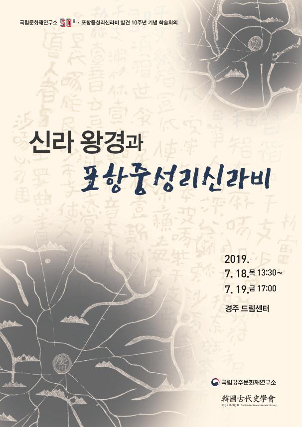 포항 중성리 신라비 발견 10주년 기념 학술회의 개최