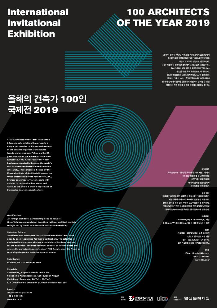 2019년 올해의 건축가 100인 국제전