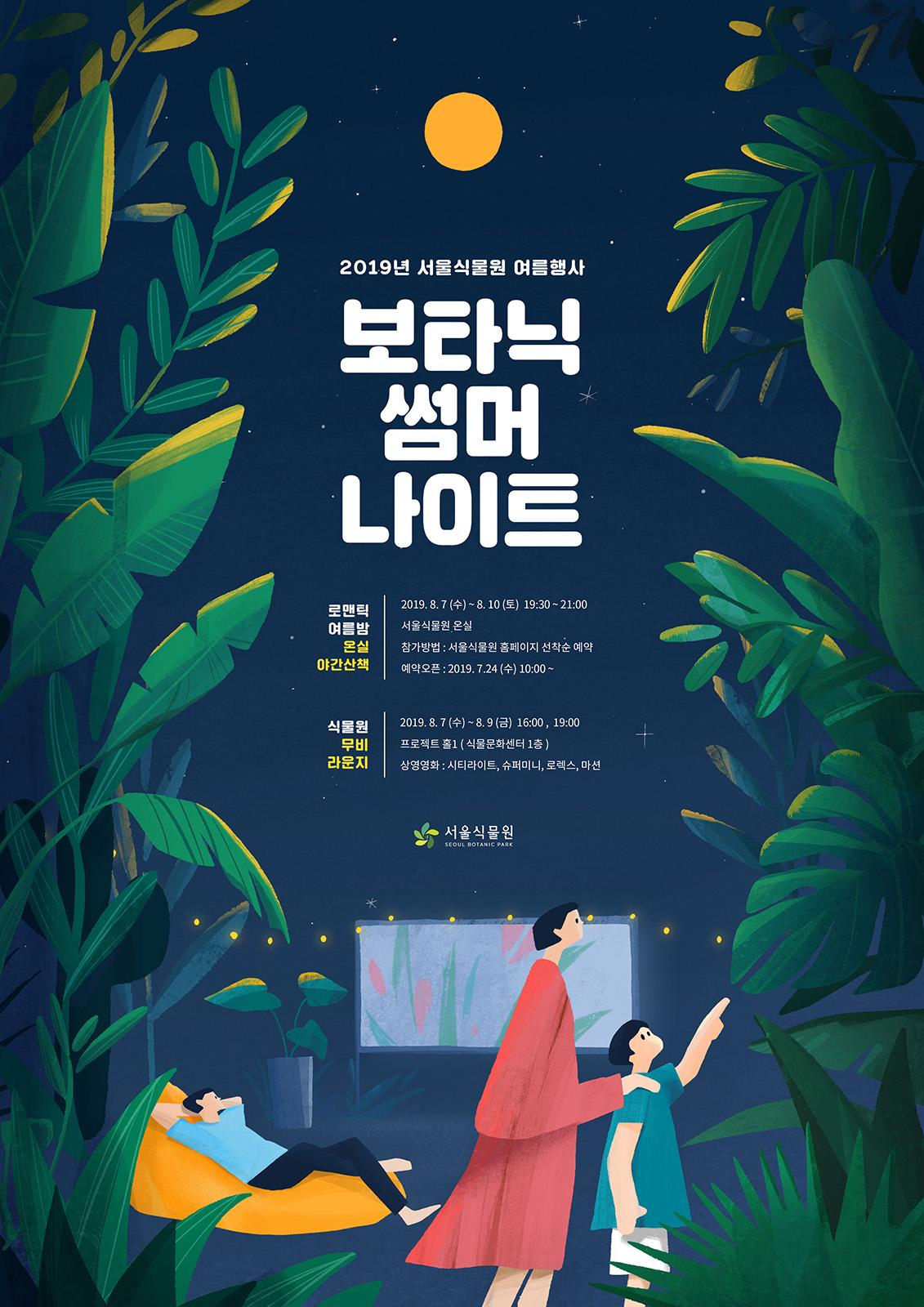 '여름밤 낭만 온실' 서울식물원 8.7.~10. 온실 야간 특별관람