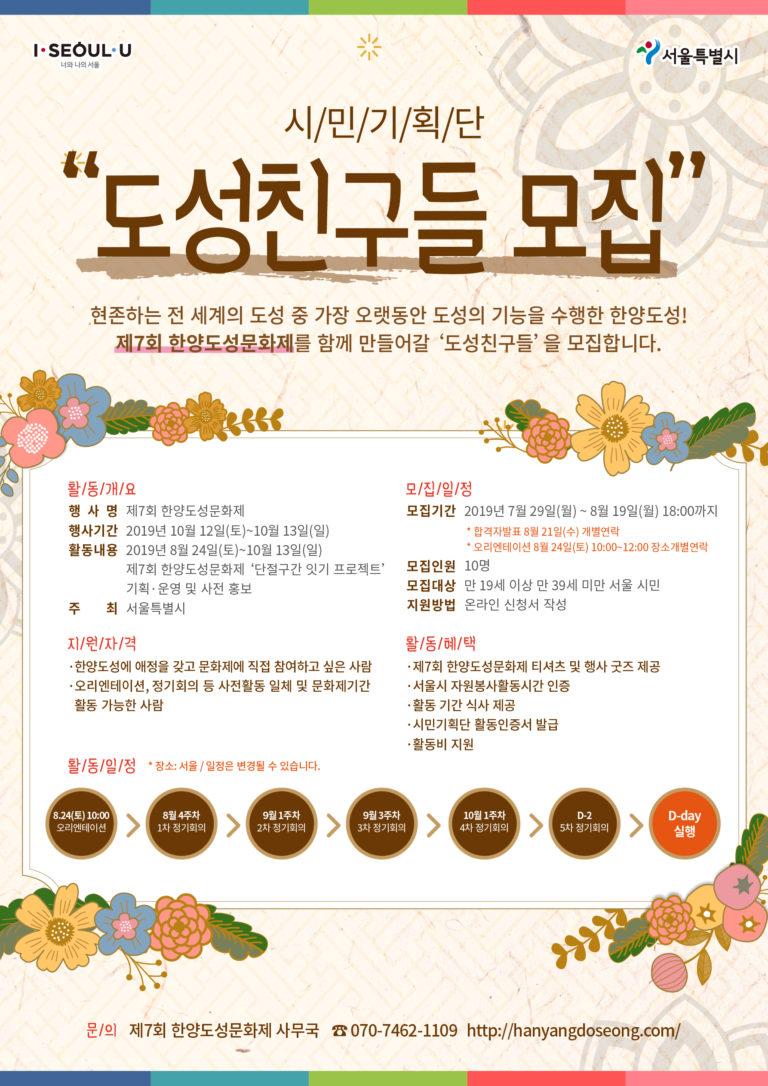 서울시, 끊어진 한양도성 함께 이을 시민기획단 '도성친구들' 모집
