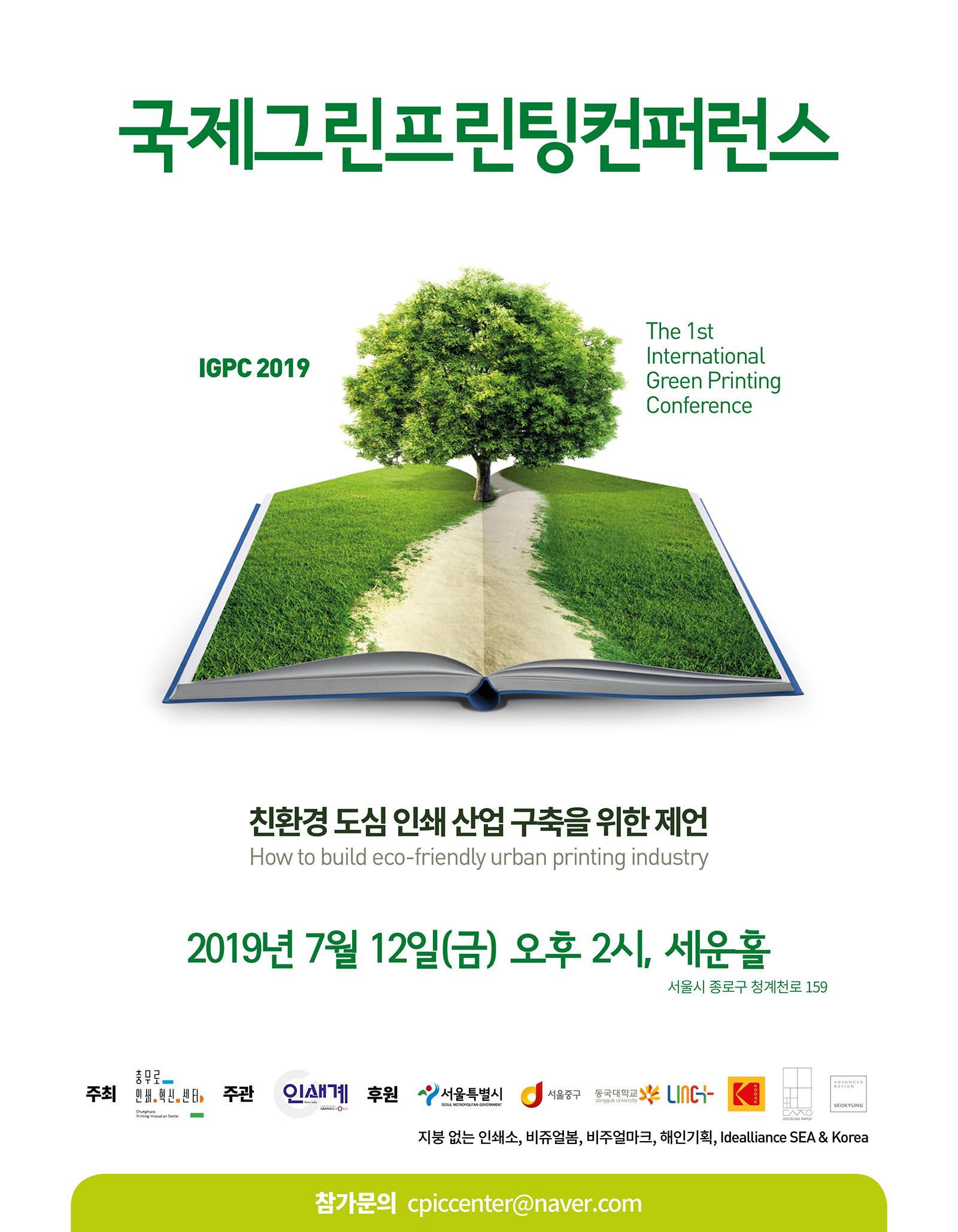 「다시·세운 프로젝트」인쇄골목 공동체 재생 첫결실, '2019 국제 그린프린팅 컨퍼런스 개최'