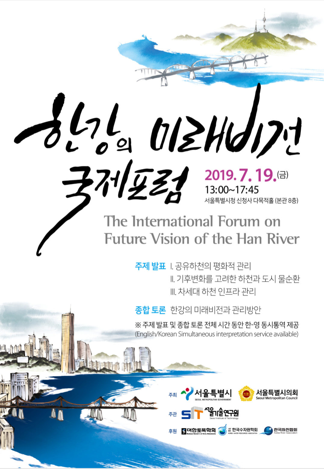 서울시, 한강을 미래 성장동력의 공유하천으로 장래비전 모색