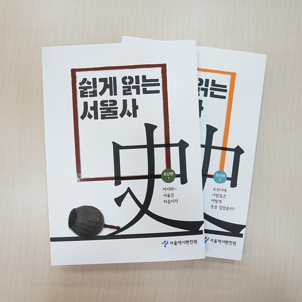 서울역사편찬원, 조선 서울의 속살 탐구 <쉽게 읽는 서울사> 조선편