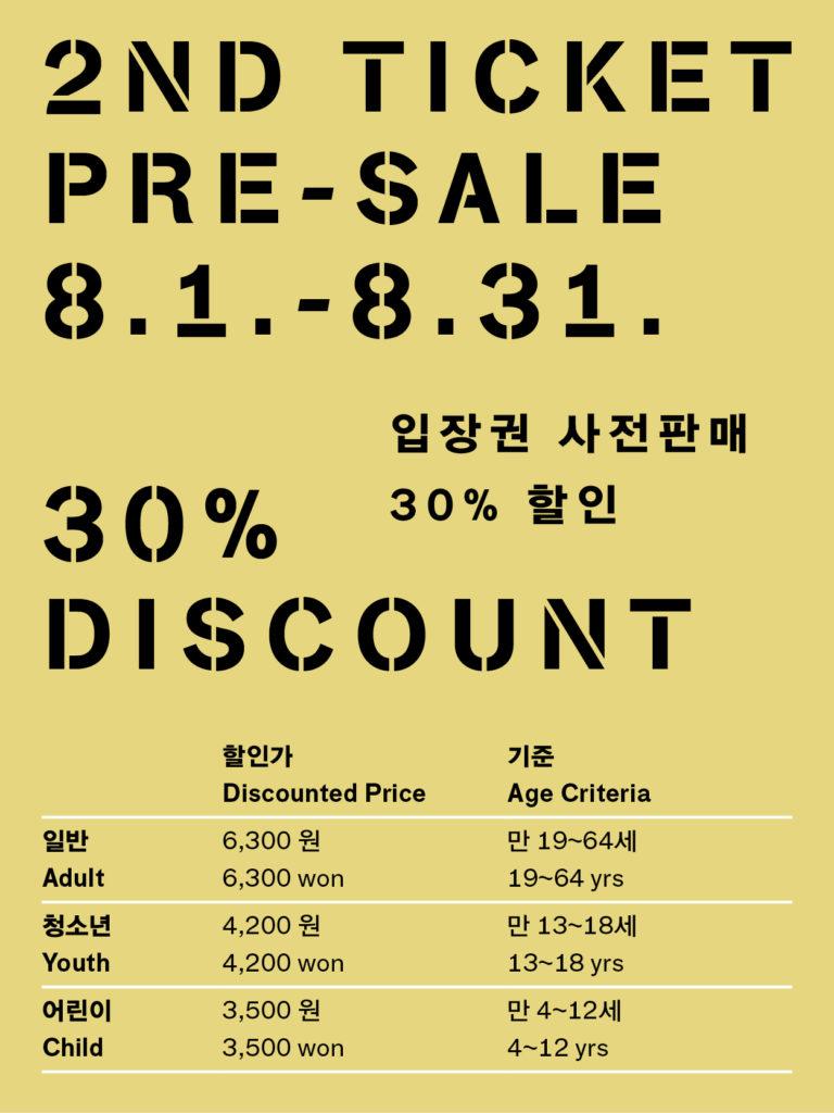 '2019 서울도시건축비엔날레' 30% 할인혜택 잡아라…한 달간 사전예매