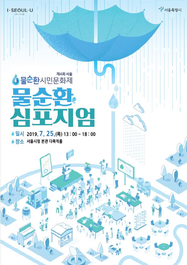 서울시,'서울 물, 함께하는 시민'주제로 물순환 심포지엄 개최