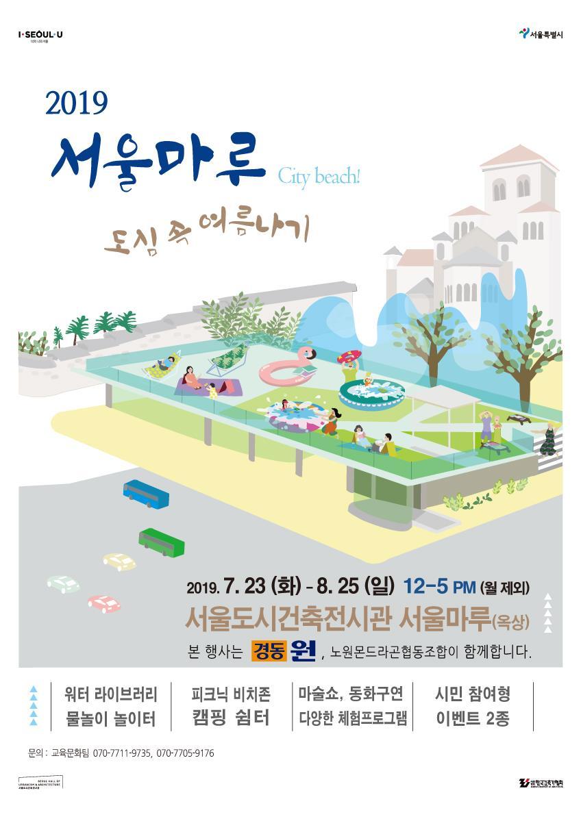 물놀이‧전시…서울도시건축전시관, 여름맞이 문화행사 풍성