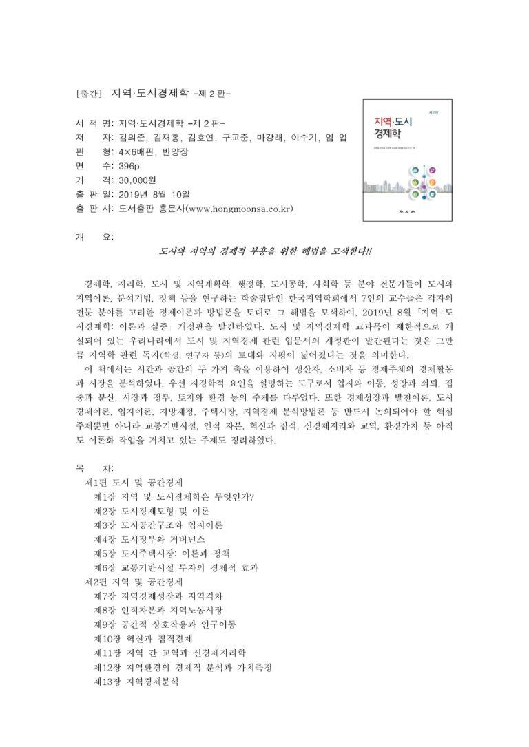 김의준 교수님(서울대) 외 6인 '지역·도시경제학(제2판)'