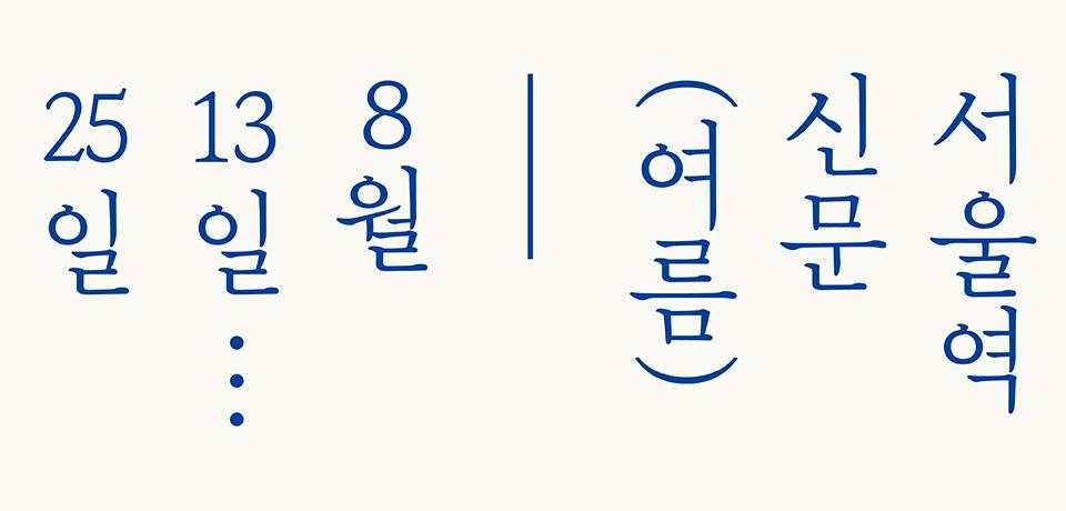 서울역 여름 신문