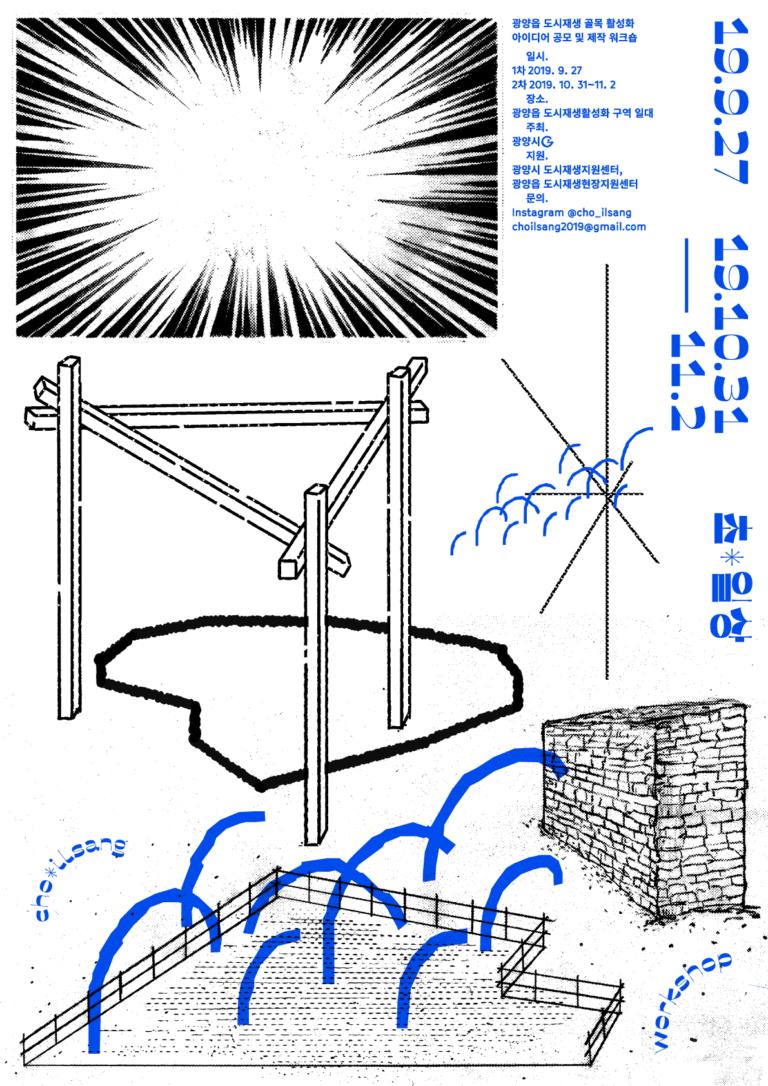 광양읍 도시재생 골목 활성화 아이디어 공모 및 제작 워크숍 <초-일상> 대학(원)생 모집 공고