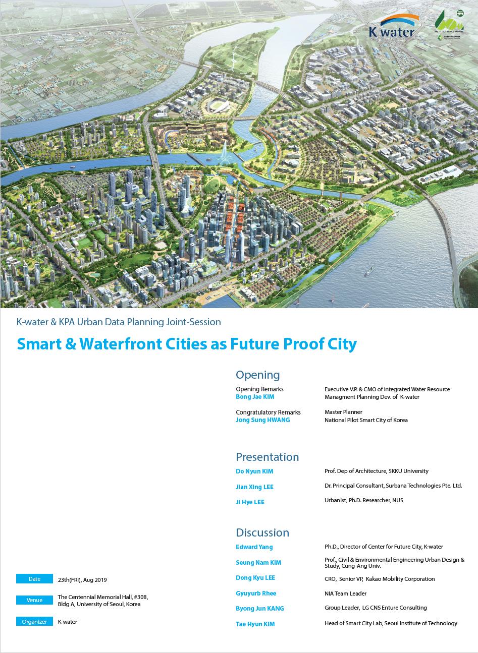 K-water & 대한국토도시계획학회 Urban Data Planning 공동 포럼 개최 안내