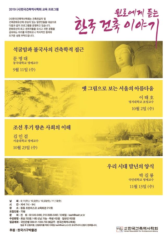 2019년 후반기 교육프로그램 <원로에게 듣는 한국 건축 이야기>