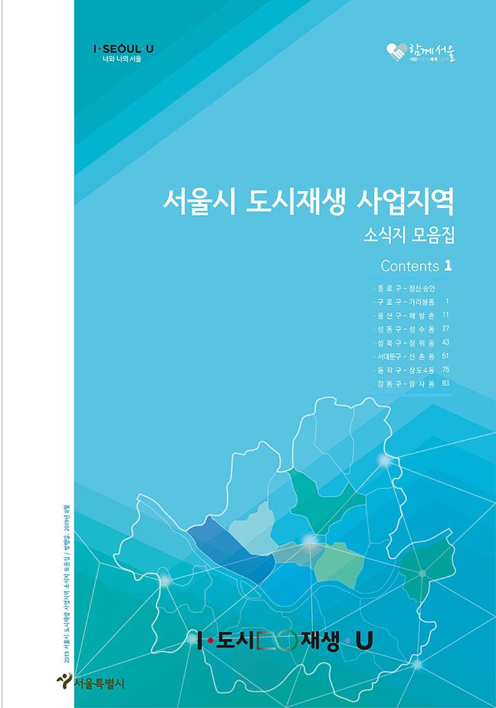 3대째 여관이 핫플레이스 카페로…서울시, 20곳 도시재생 성공노하우 한 권에