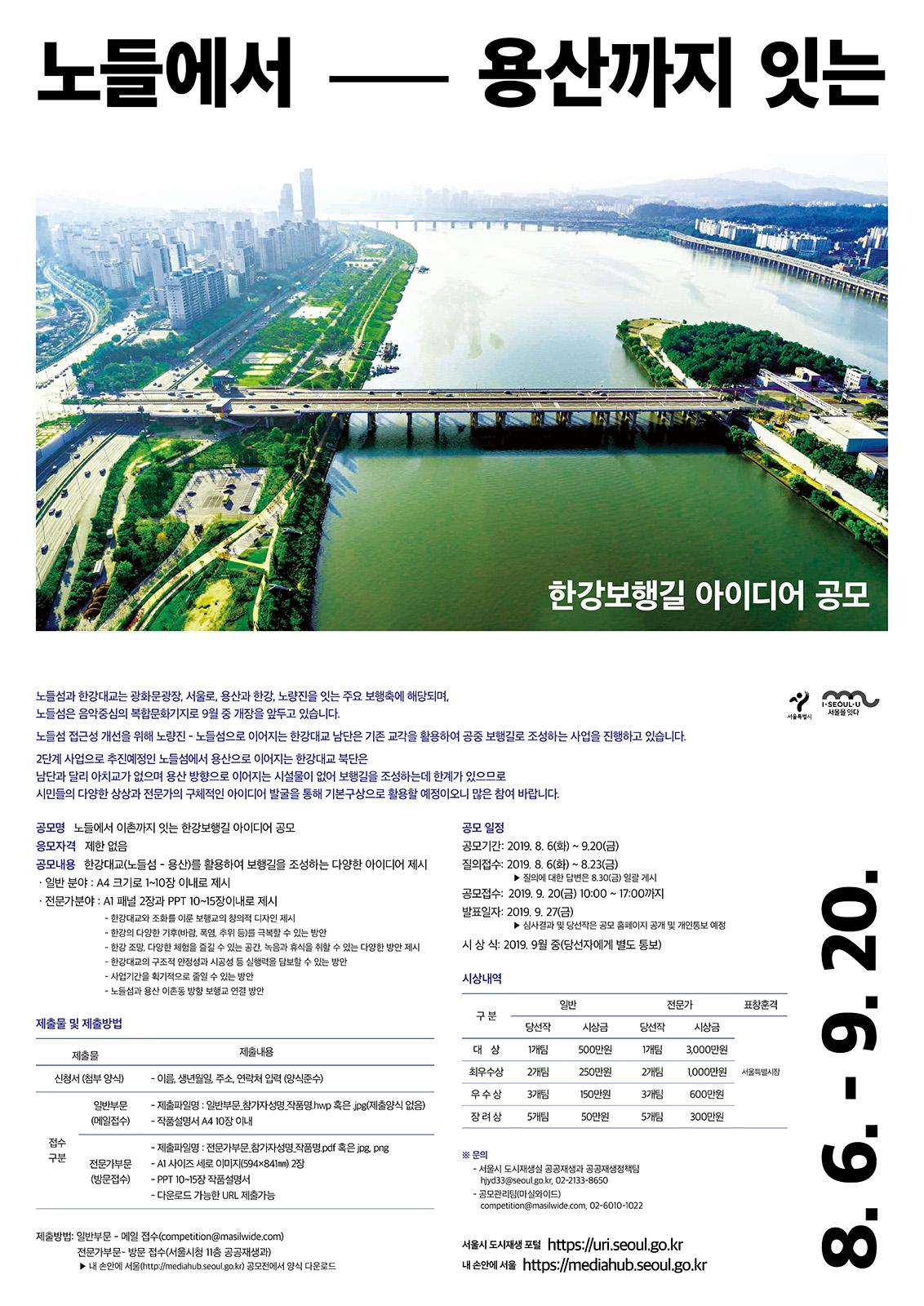 서울시, 노들섬~용산 '한강대교 북단 보행교' 아이디어 공모… '22년 완공