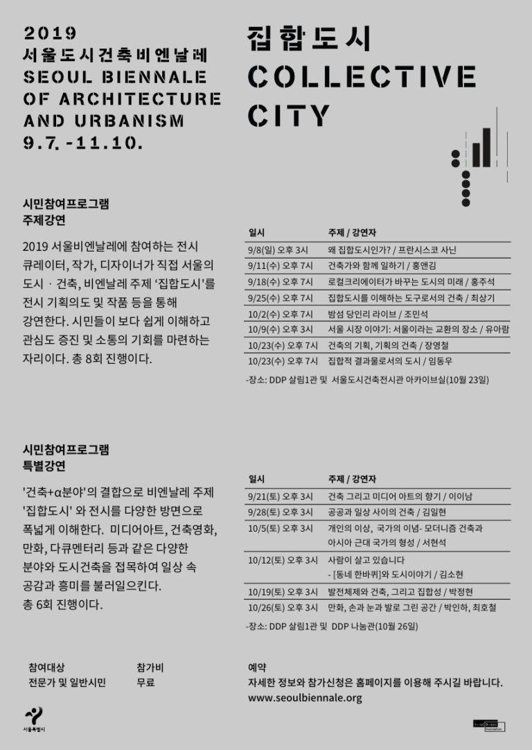 '서울도시건축비엔날레' 명사 무료강연 풍성…선착순 신청접수