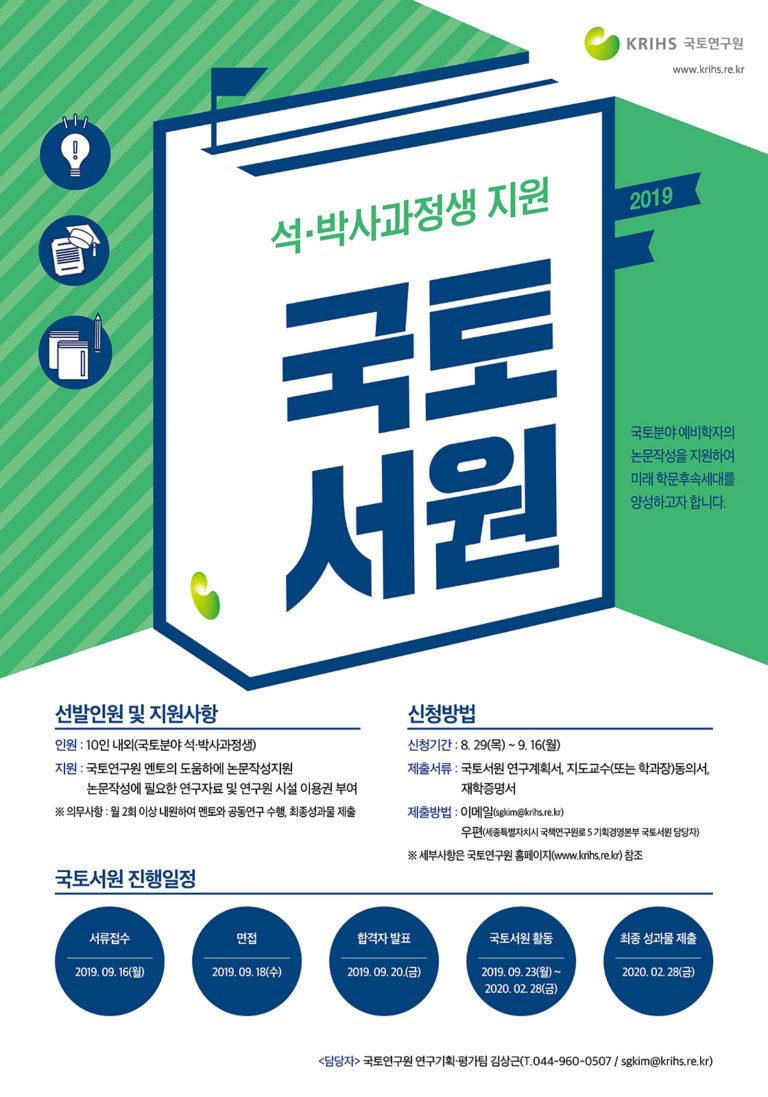 [국토연구원] 석·박사과정생 지원 '국토서원' 모집 안내