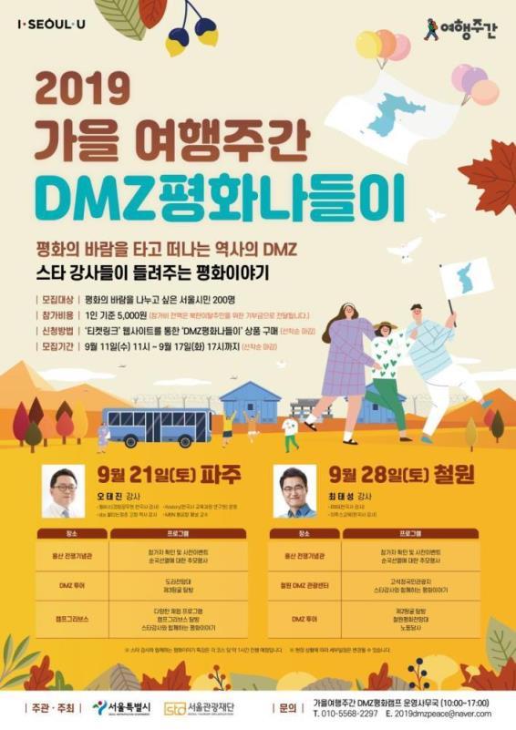 2019년 가을 여행주간,'DMZ 평화 나들이'참가자 모집