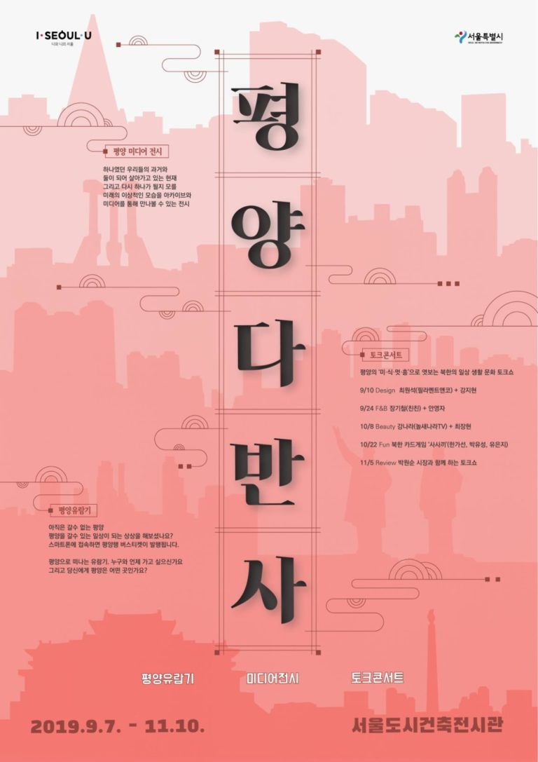 서울에서 체험하는 평양의 일상… 서울시, '평양다반사' 展 개최