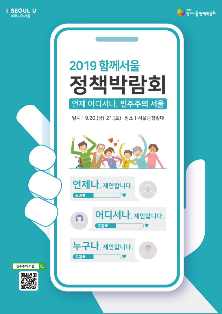 온라인 제안-오프라인 토론…이번 주말 '서울광장' 대규모 공론장 변신