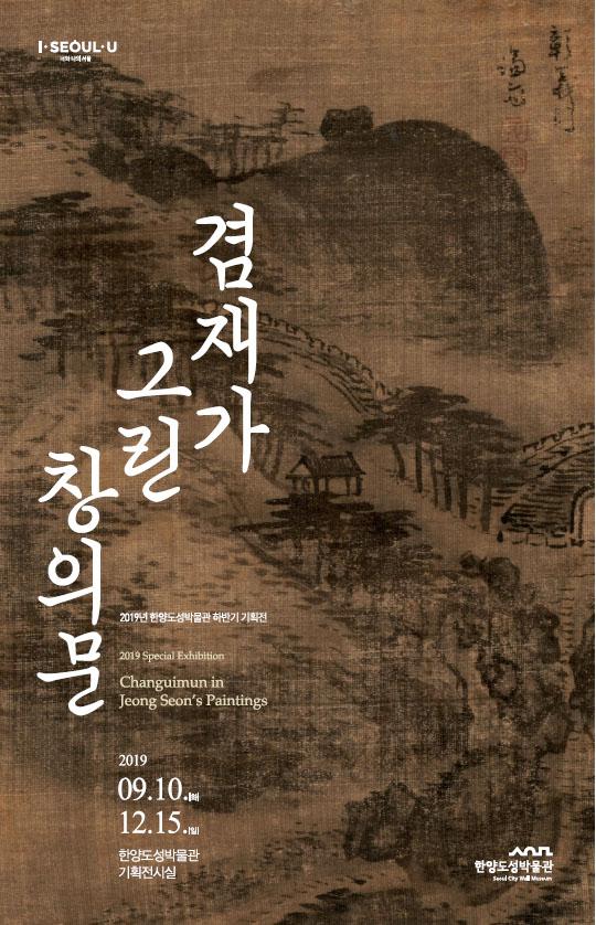 겸재 정선 그림으로 본 창의문 展…한양도성박물관서 10일 개막
