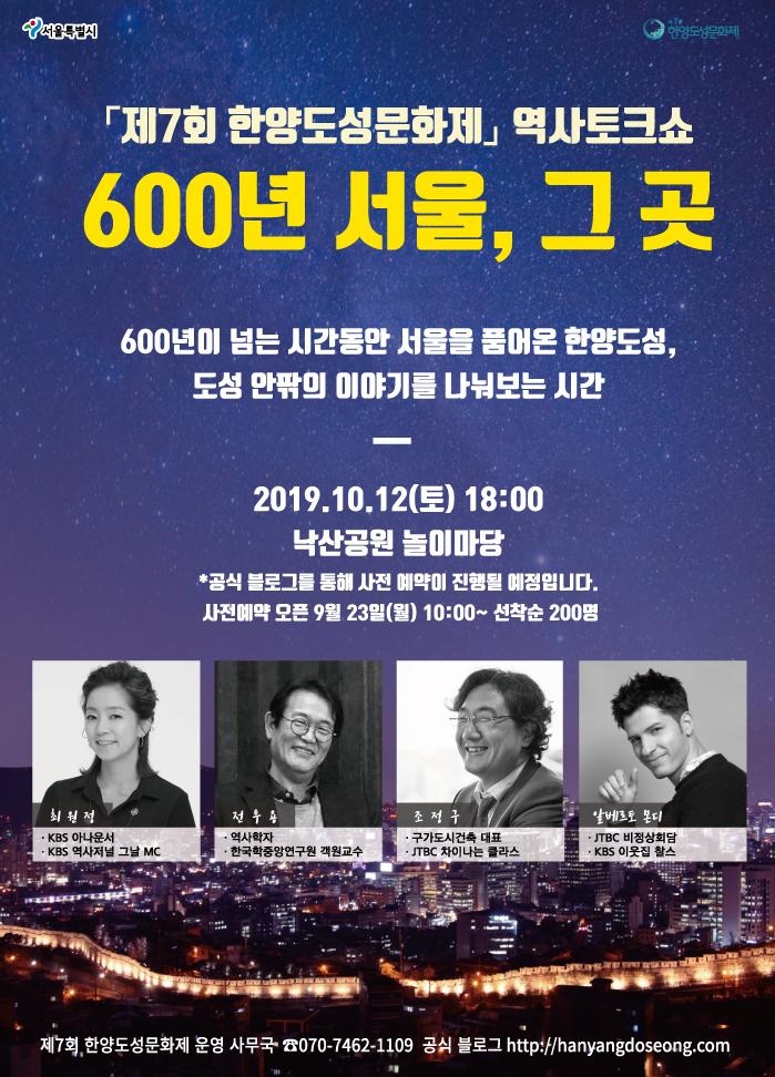 한양도성 역사토크쇼'600년 서울, 그곳'…선착순 200명 사전예약 접수