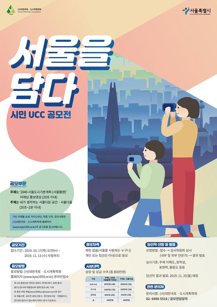 '2019 시민참여 아이디어 공모전' 서울을 담다, 시민 UCC 공모전 개최